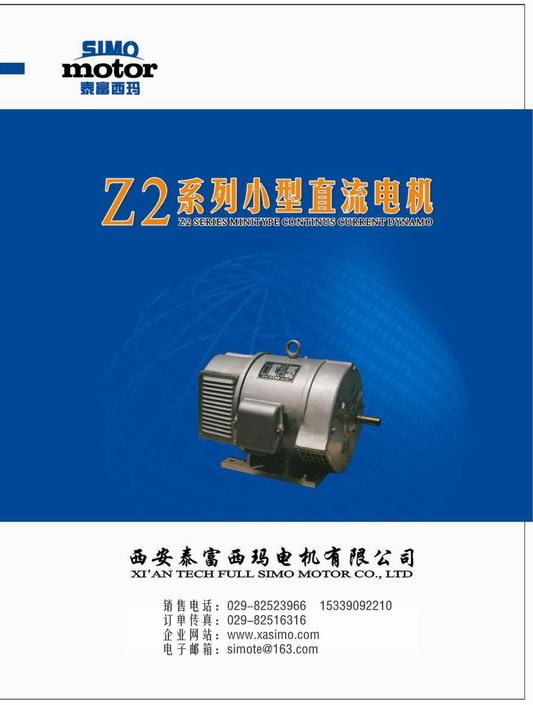 西玛电机Z2系列小型直流电机样本选型资料下载 电机样本 西安西玛电机 图片