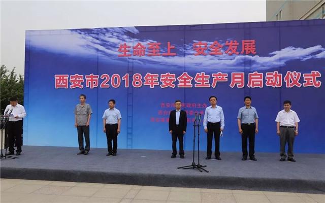 西安市2018年安全生产月启动仪式在西玛电机总厂举行